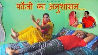 फौजी का अनुशासन - भाग -2   Haryanvi Comedy    Hariya Foji    Pannu Films Official