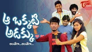 Aa Okkati Adakku | Fun Bucket Team Comedy Short Film | Directed by Nagendra K | TeluguOne