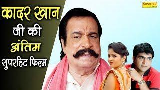 कादर खान की की अंतिम सुपर हिट फिल्म | Uttar Kumar Dhakad Chhora | Kavita Joshi | Haryanvi Full Movie