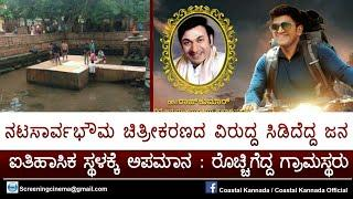 Natasarwabhowma Kannada movie shooting problem || Historical place ||