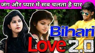 Bihari Love 2.0 || Jung Aur Pyar ME Sb Chalta Hai || Comedy Vines || Viral Kalakar