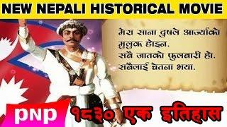 1830 EK ITIHAS '१८३० एक इतिहास'    New Released Historical Full Nepali Movie    2017