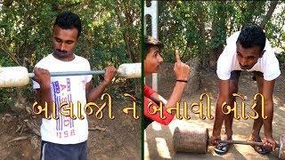 બાલાજી અખાડા વારા || Balaji Ne Banavi Body || Best Gujarati Comedy Short Film 2018