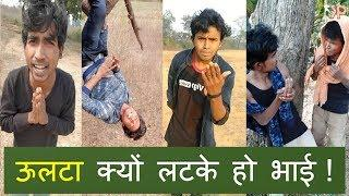 Prince Kumar Comedy | Hindi Comedy | PRIKISU - 107 | Vigo Video | Prince Kumar New Comedy Funny