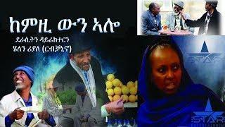 Kemzi Ewin Alo | ከምዚ ውን ኣሎ - New Eritrean Comedy 2018 (Official Video)