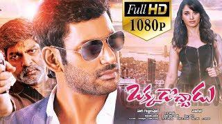 Okkadochadu Latest Telugu Full Length Movie | Vishal, Tamannaah, Jagapathi Babu - 2018