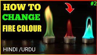 आग को किसी भी रंग में कर सकते है  HOW TO CHANGE FIRE COLOUR  SCIENCE TIME #2