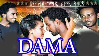 New Ethiopian Tigrigna Full Comedy Movie DAMA ( ዳማ ) 2019