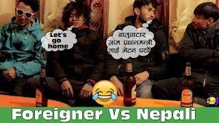Foreigner Vs Nepali - Comedy Video || HahahaTV Nepal