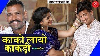 Kako Layo Kakdi   Kaka Bhatij Comedy - काको लायो काकड़ी   काका भतीज   Surana Comedy Studio