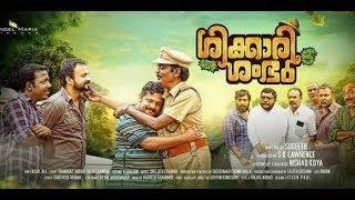 Shikkari shambhu malayalam full movie|HDRip|2018