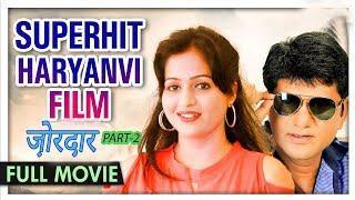jordar#ज़ोरदार PART-2#Full Movie !! Uttar kumar, Kavita Joshi# Uttar Kumar New Movies 2019 film