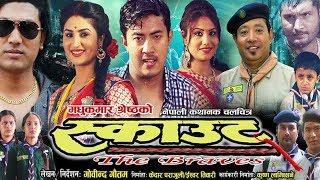 New Nepali Full Movie   SCOUT (The Braves)   Ft. Garima Pant, Navraj Shrestha, Rakshya Shrestha