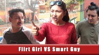 Flirt Girl VS Smart Guy | Nepali Short Comedy Movie Video | February 2019 | Colleges Nepal