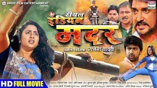 Real Indian Mother | RANI CHATTERJEE | BHOJPURI FULL HD MOVIE 2018