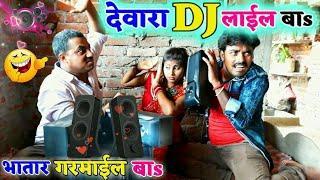 || COMEDY VIDEO || देवरा DJ लाईल बा || Bhojpuri Comedy Video |MR Bhojpuriya