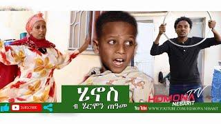 HDMONA - ሄኖስ ብ ሄርሞን ጠዓመ  Henos by Hermon Teame - New Eritrean Comedy 2019