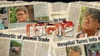 Cholai | Bengali Art Film | Bengali Comedy Movie |