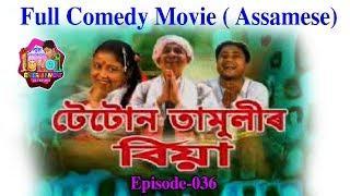 Full movie Tetun Tamulir Biya || Assamese Comedy Film