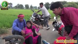 || COMEDY VIDEO || धोखा हुआ , Dhokha Huaa , JMMB Films