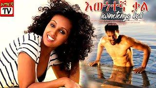 እውነተኛ ቃል - Ethiopian movie 2019 latest full film Amharic film kal