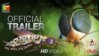 Umil (Tulu) - Official Trailer | Umesh Mijar, Pooja Shetty | Ravi Basrur | Ranjith Suvarna