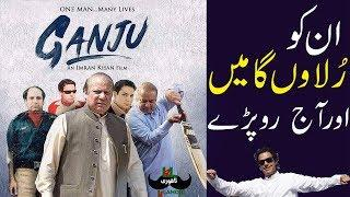 Imran khan Historical words That Come True - Ganju Nawaz Sharif - ان کو رُلاوں گا میں