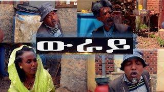 Wuray | ውራይ - New Eritrean Comedy 2018 (Official Video)