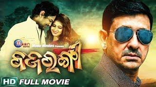 New Odia Full Film - BAJRANGI | Amlan, Anubha,  Sidhant & Naina | Sarthak Music