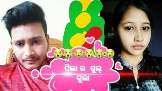 pila r gulgula(ପିଲା ର ଗୁଲ୍ ଗୁଲା)sambalpuri comedy video¦¦roshan bhardwaj ¦¦ munia panigrahi