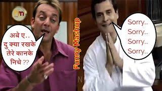 Sanjay Dutt Vs Rahul Ganhdi Comedy Mashup - Hindi Mashup