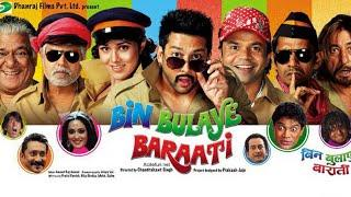 Bin Bulaye Baraati (2011) Full Comedy Movie|Rajpal Yadav, Johnny Lever, Sanjay Mishra, Vijay Raaj|