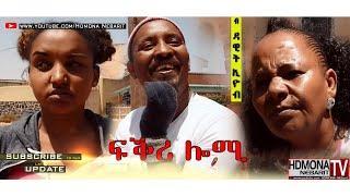 HDMONA - ፍቕሪ ሎሚ ብ ዳዊት ኢዮብ Fkri Lomi by Dawit Eyob - New Eritrean Comedy 2018