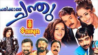 Chathikkatha Chandhu Malayalam Full Movie | Jayasurya | Navya Nair | Bhavana | Salim Kumar