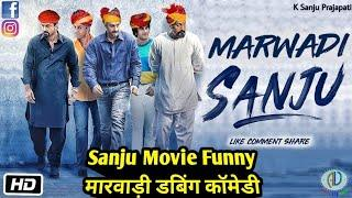 Sanju Movie Marwadi Comedy 2018 | Sanju Spoof Funny Marwadi Dubbing Comedy 2018 | Sanjay Dutt Comedy