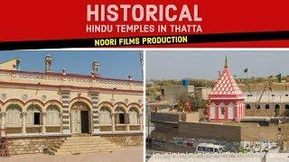 Historical Hindu Temples in Thatta (Episode 01)