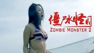 [Full Movie] 殭屍水怪 2 Zombie Monster 2 | 魔幻動作片 Fantasy Action, Eng Sub. 1080P