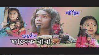 ঈদ স্পেশাল - ভন্ডপীর ফাসেক বাবা  || Vondo Pir Fasek Baba || Comedy Short Film || Bindu Movie