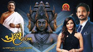 Brahma.com Full Movie - 2018 Telugu Full Movies - Neetu Chandra, Nakul, Kousalya