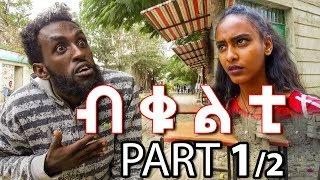 BUKLTI /ብቁልቲ [PART 1] NEW Tigrigna Comedy film PART 1