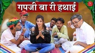Gapji Ba Ri Hathai | Gapji Ba Comedy - गपजीबा री हथाई कॉमेडी | Mahendra Singh | Surana Film Studio