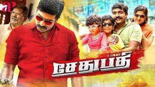 Sethupathi Tamil Full Movie   Vijay Sethupathi   Remya Nambeesan   Latest Super Hit Tamil Movies