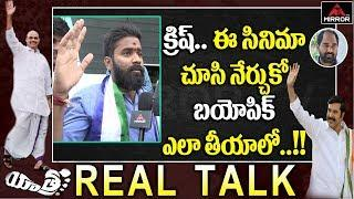 Yatra Movie Real Talk | Yatra Movie Public Talk | YSR Biopic Movie | Mammootty | Mirror TV Channel