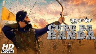 GURU DA BANDA ( Full Film ) -  New Punjabi Film 2019 - Lokdhun Punjabi