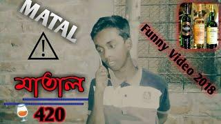 মাতাল|| Dhaka Film Comedy Tv|| Bangla Funny Video 2018||Razib Das ||Akash Das.