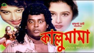 Kallu Mama Bangla Movie   কাল্লু মামা   Dipjol   Purnima   Amin Khan   Mouri   Full Movie
