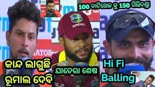 IND Vs WI 5th ODI Spoof | Ind Vs WI ODIA Berhampuriya Comedy Video || Berhampur Aj..