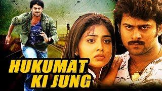 Hukumat Ki Jung (Chhatrapati) Hindi Dubbed Full Movie | Prabhas, Shriya Saran, Aarthi Agarwal