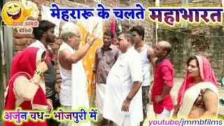 || COMEDY VIDEO || मेहरारू के चलते महाभारत , अर्जुन वध , भोजपुरी कॉमेडी वीडियो , JMMB Films