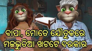 Father And Daughter Talking Tom Odia Comedy Part_4 || Odia Full Comedy Video